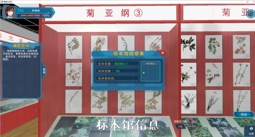 植物标本馆虚拟仿真软件