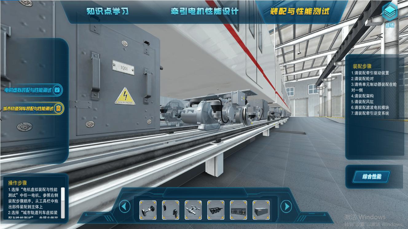 牵引电机虚拟仿真实验软件