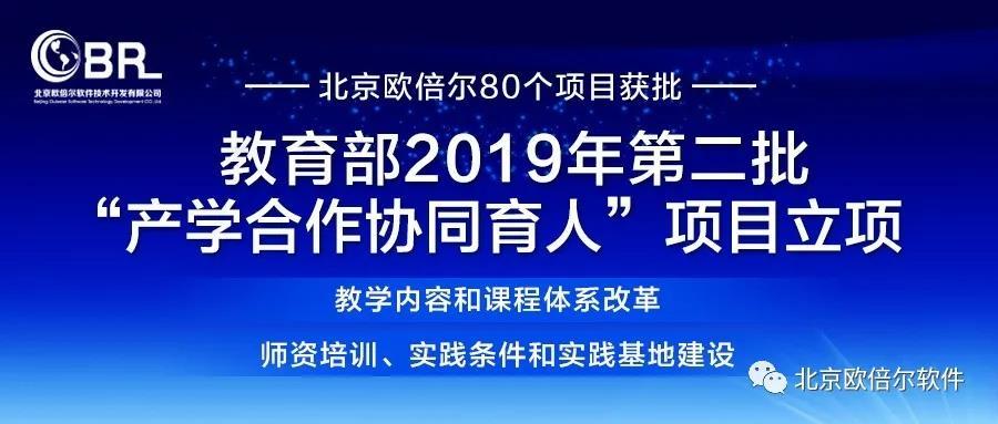 北京欧倍尔80个项目成功通过教育部2019年第二批产学合作协同育人项目立项