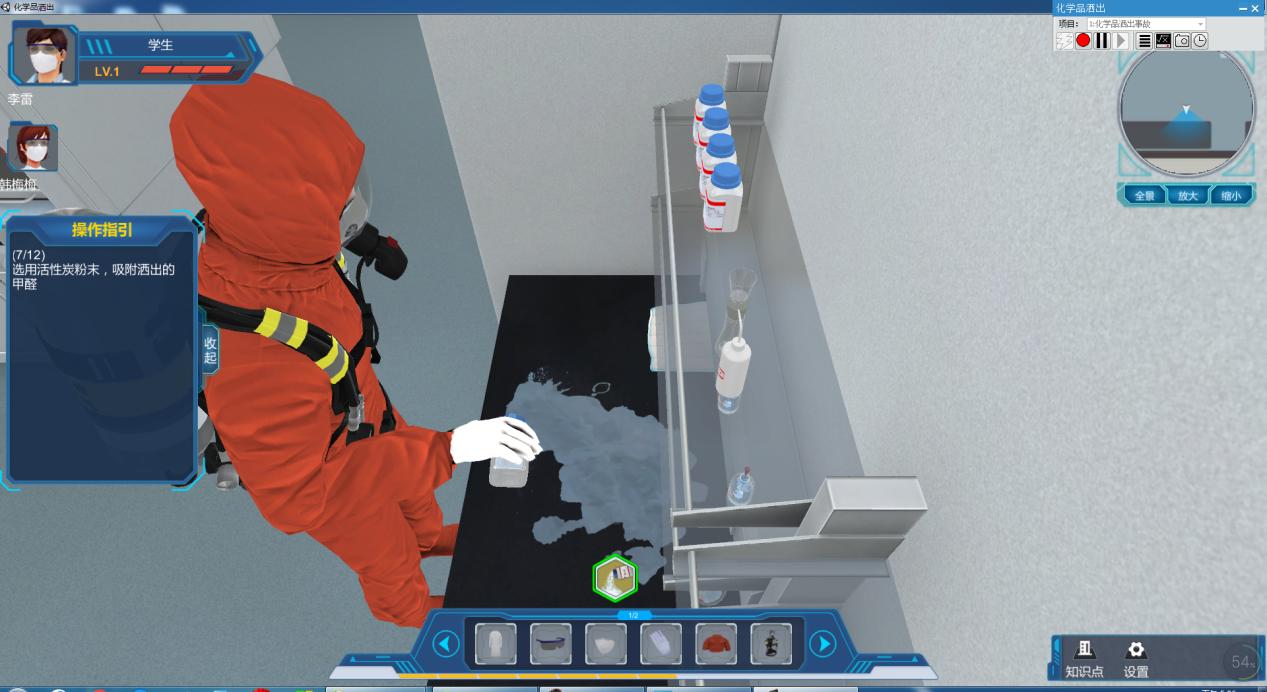 化学品洒出事故3D仿真软件
