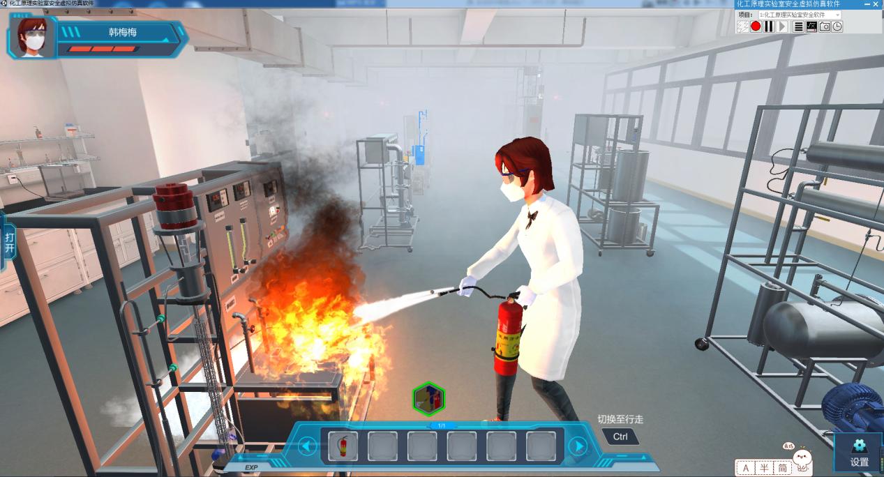 化工原理实验室安全软件