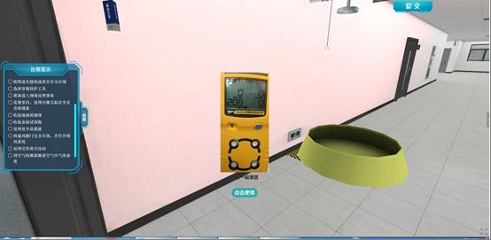 化学实验室风险评估与应急应变软件