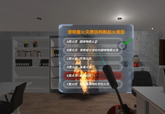 VR情景式火灾体验系统