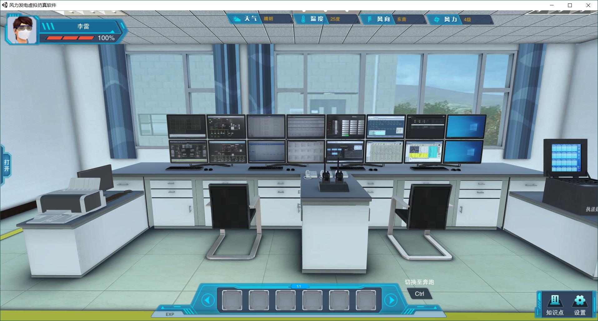 风力发电虚拟仿真软件