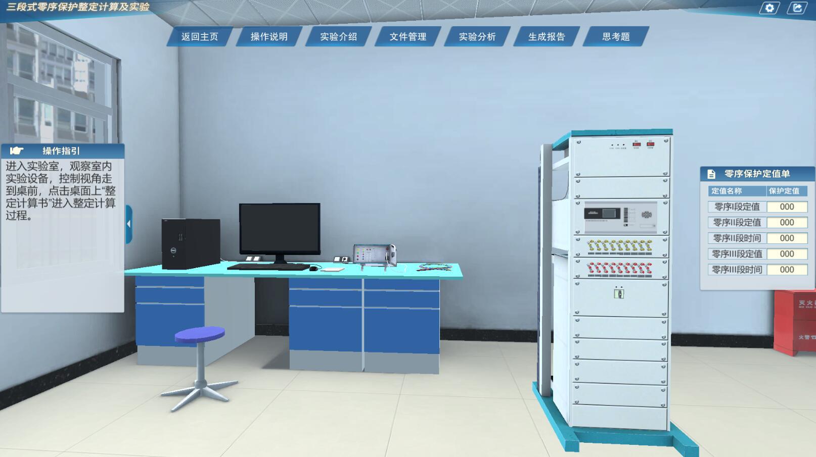电力系统继电保护虚拟仿真软件