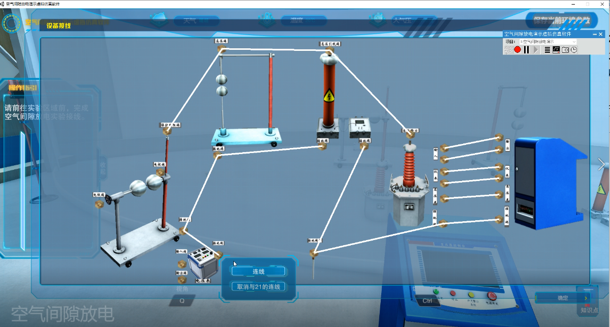 空气间隙放电虚拟仿真软件