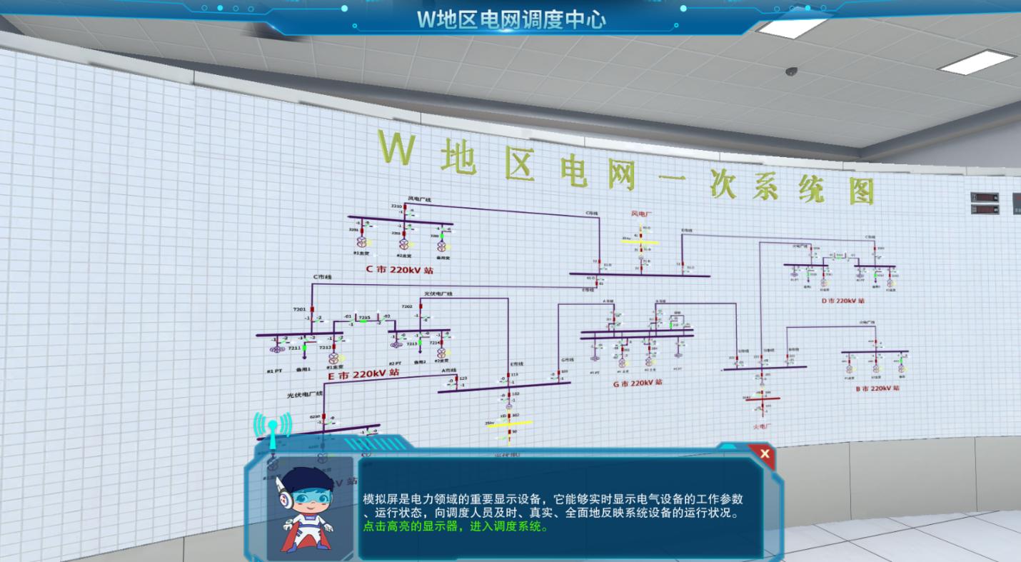 新能源发电的电力系统运行状态虚拟仿真实验项目