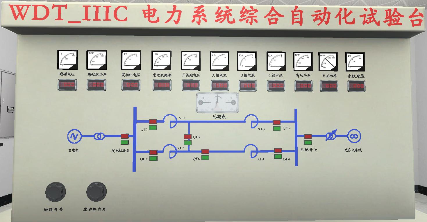 电力系统自动化装置实验