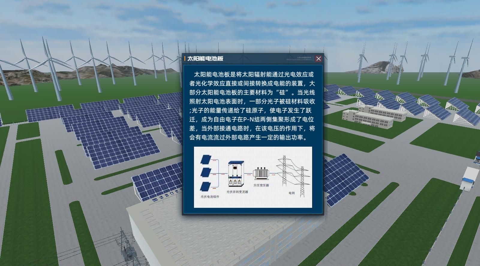 东北亚能源互联网虚拟仿真软件
