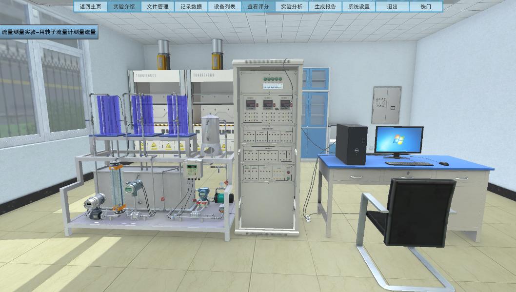 3D过程控制实验装置